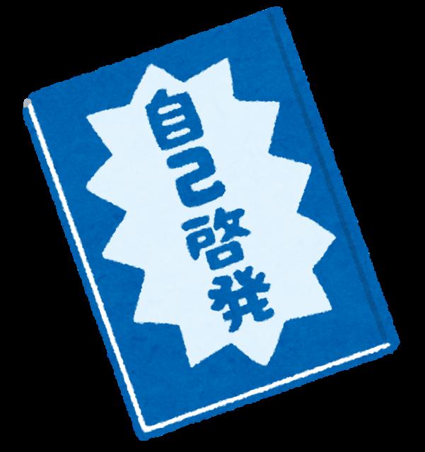 book_keihatsu_jiko.png