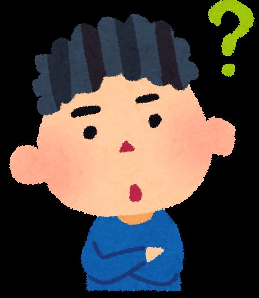 boy_question-1.png
