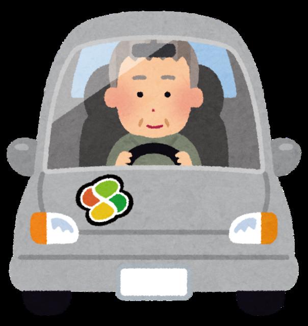 car_drive_mark_kourei.png