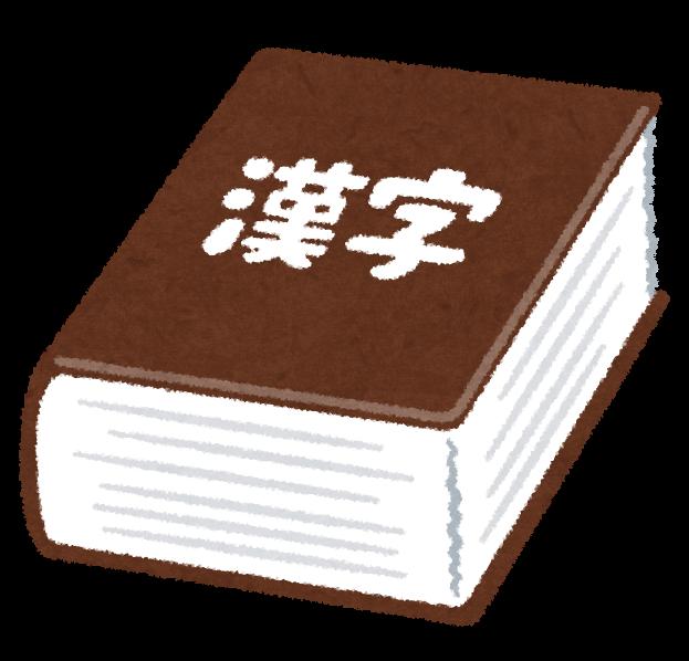 dictionary2_kanji.png
