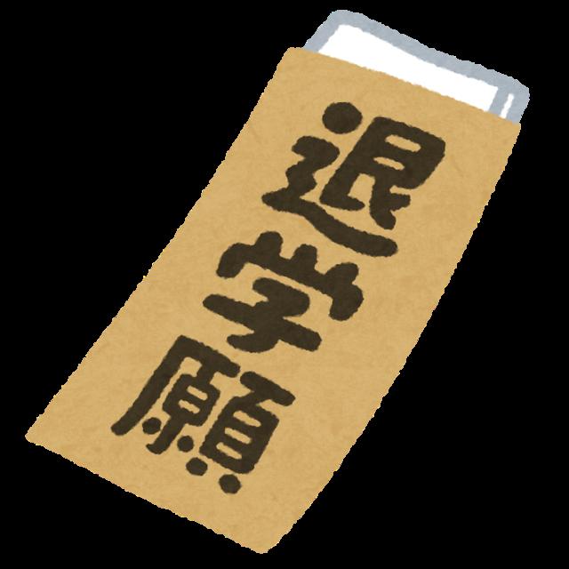 document_taigaku_negai.png