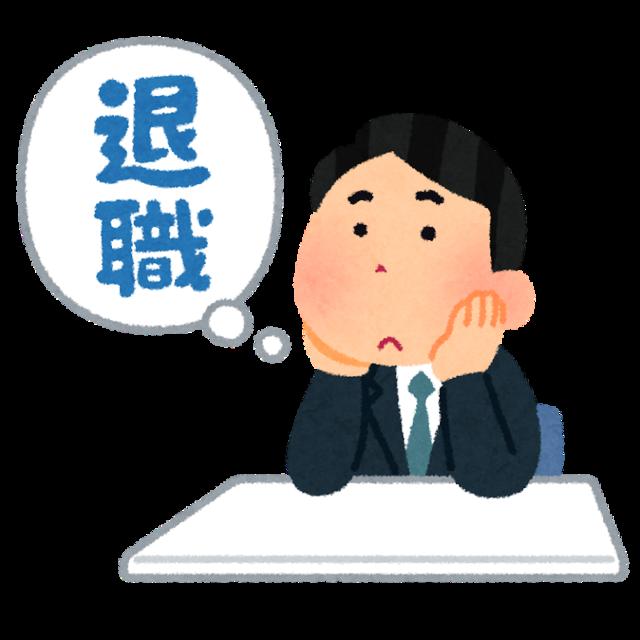 fukidashi_taisyoku_man.png
