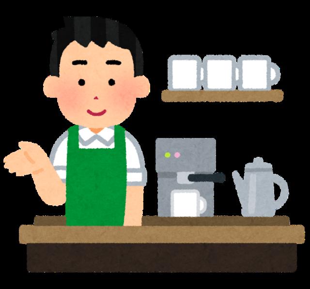 job_cafe_tenin_man.png