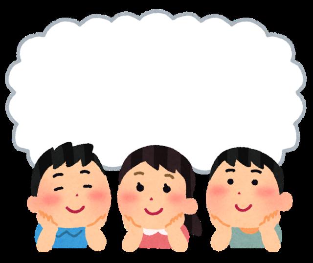kodomo_kids_fukidashi.png