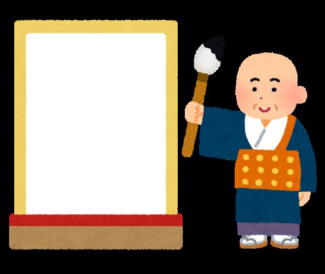 kotoshi_kanji_blank.png