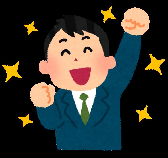 mokuhyou_tassei_man.png