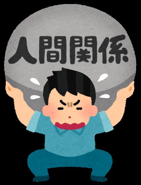 omoi_man_ningen_kankei.png