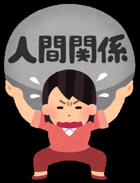 omoi_woman_ningen_kankei.png