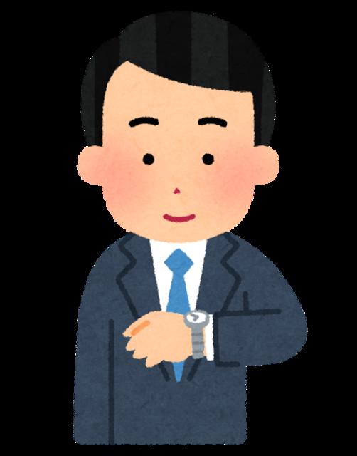 pose_tokei_kakunin_man.png