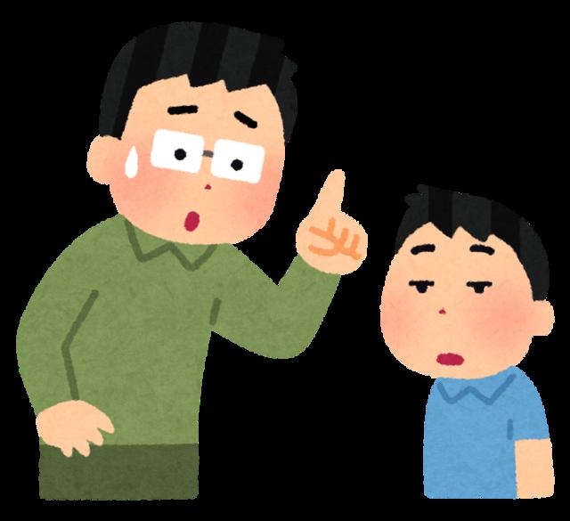 shitsuke_shikaru_father_mu.png