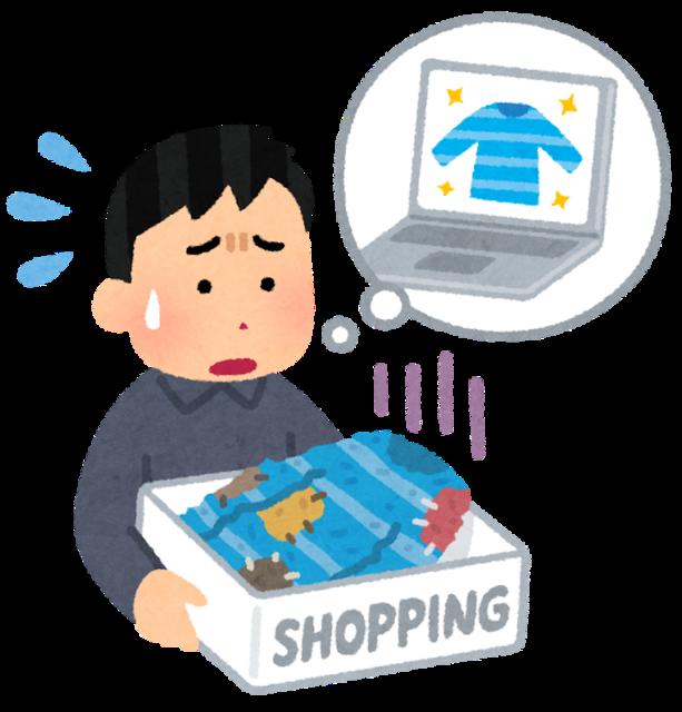 shopping_tsuuhan_trouble_man.png